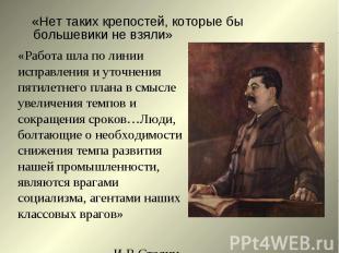 «Нет таких крепостей, которые бы большевики не взяли» «Нет таких крепостей, кото