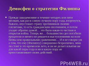 Демосфен о стратегии Филиппа Прежде лакедемоняне в течение четырех или пяти меся