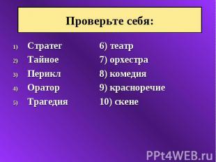 Стратег 6) театр Стратег 6) театр Тайное 7) орхестра Перикл 8) комедия Оратор 9)