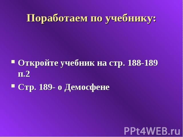 Поработаем по учебнику: Откройте учебник на стр. 188-189 п.2 Стр. 189- о Демосфене