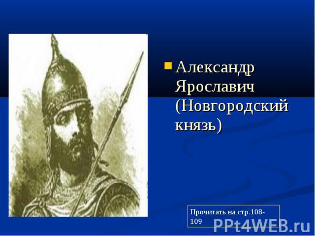 Александр Ярославич (Новгородский князь) Александр Ярославич (Новгородский князь)