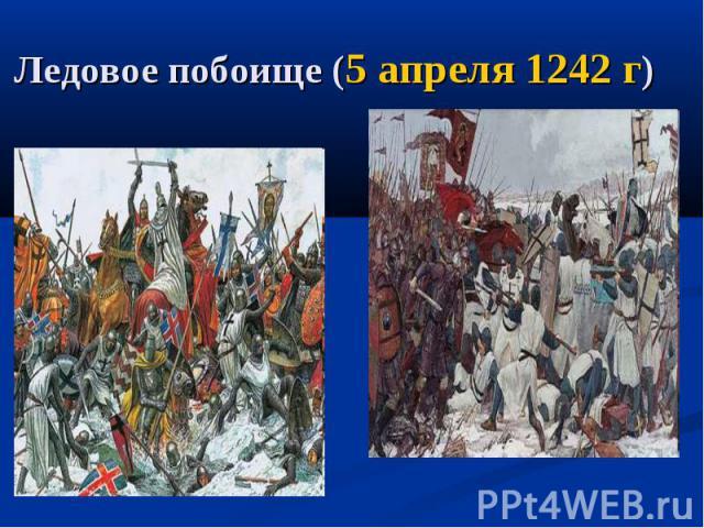 Ледовое побоище (5 апреля 1242 г)