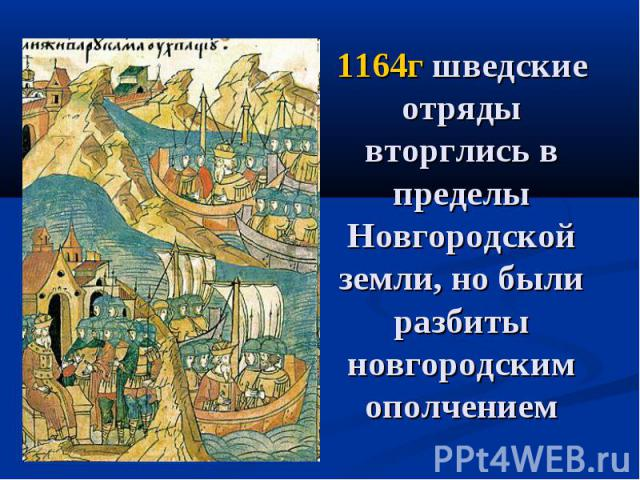 1164г шведские отряды вторглись в пределы Новгородской земли, но были разбиты новгородским ополчением