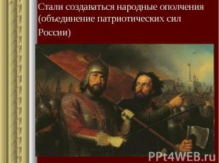 Стали создаваться народные ополчения (объединение патриотических сил России)