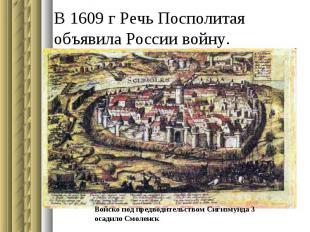 В 1609 г Речь Посполитая объявила России войну.