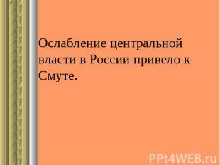 Ослабление центральной власти в России привело к Смуте.