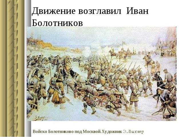 Движение возглавил Иван Болотников