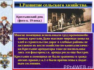 Многие помещики использовали труд временнообя-занных крестьян.Даже высокие миров