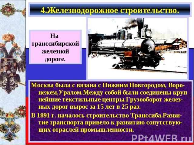 Москва была с вязана с Нижним Новгородом, Воро-нежем,Уралом.Между собой были соединены круп нейшие текстильные центры.Грузооборот желез-ных дорог вырос за 15 лет в 25 раз. Москва была с вязана с Нижним Новгородом, Воро-нежем,Уралом.Между собой были …