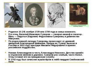 Родился 13 (24) ноября 1729 или 1730 года в семье военного. Родился 13 (24) нояб