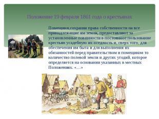 Положение 19 февраля 1861 года о крестьянах Помещики,сохраняя права собственност