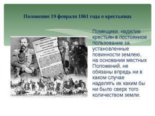 Положение 19 февраля 1861 года о крестьянах Помещики, наделив крестьян в постоян