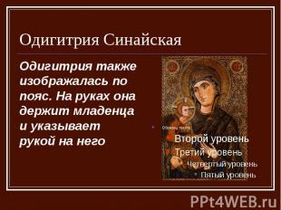 Одигитрия Синайская Одигитрия также изображалась по пояс. На руках она держит мл