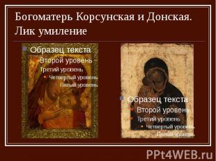 Богоматерь Корсунская и Донская. Лик умиление