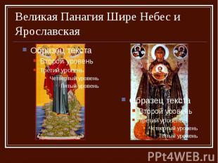 Великая Панагия Шире Небес и Ярославская
