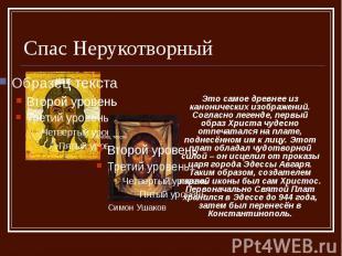 Спас Нерукотворный Это самое древнее из канонических изображений. Согласно леген