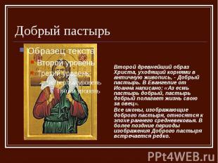 Добрый пастырь Второй древнейший образ Христа, уходящий корнями в античную живоп