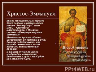 Христос-Эммануил Много трогательных образов было создано в рамках этого канона.