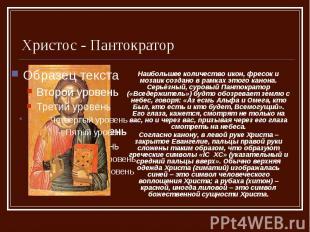 Христос - Пантократор Наибольшее количество икон, фресок и мозаик создано в рамк