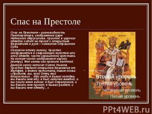 Спас на Престоле Спас на Престоле – разновидность Пантократора, изображение Царя