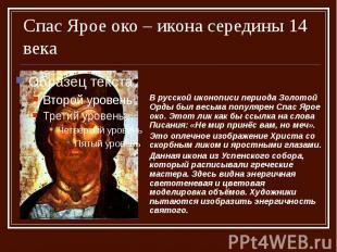 Спас Ярое око – икона середины 14 века В русской иконописи периода Золотой Орды