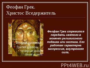 Феофан Грек. Христос Вседержитель Феофан Грек стремится передать святого в момен