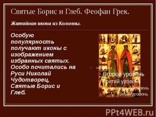 Святые Борис и Глеб. Феофан Грек. Житийная икона из Коломны. Особую популярность