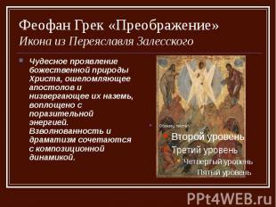 Феофан Грек «Преображение» Икона из Переяславля Залесского Чудесное проявление б