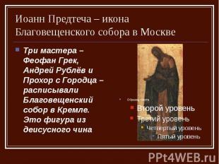 Иоанн Предтеча – икона Благовещенского собора в Москве Три мастера – Феофан Грек