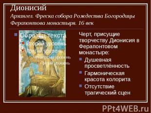 Дионисий Архангел. Фреска собора Рождества Богородицы Ферапонтова монастыря. 16