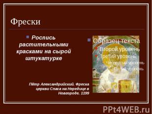Фрески Пётр Александрийский. Фреска церкви Спаса на Нередице в Новгороде. 1199