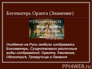 Богоматерь Оранта (Знамение) Особенно на Руси любили изображать Богоматерь. Суще