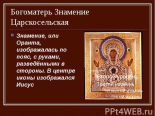 Богоматерь Знамение Царскосельская Знамение, или Оранта, изображалась по пояс, с