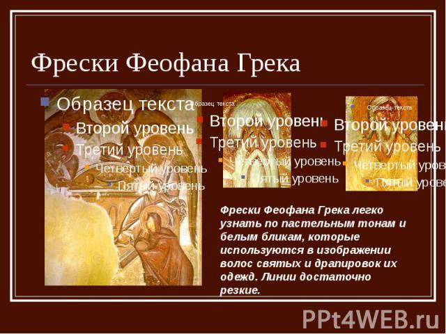 Фрески Феофана Грека