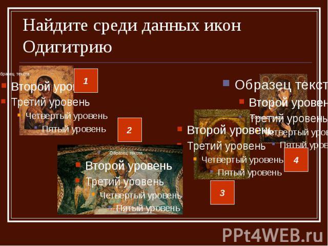 Найдите среди данных икон Одигитрию