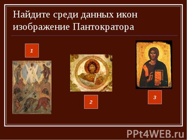 Найдите среди данных икон изображение Пантократора