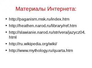 Материалы Интернета: http://paganism.msk.ru/index.htm http://heathen.narod.ru/li
