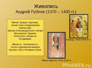 Живопись Андрей Рублев (1370 – 1430 гг.)