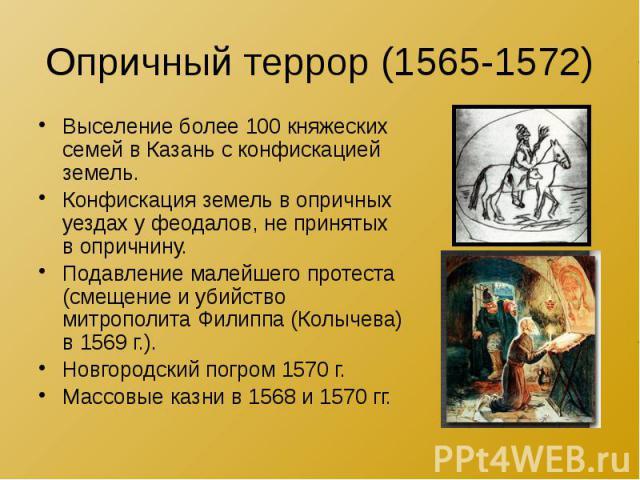 Опричный террор (1565-1572) Выселение более 100 княжеских семей в Казань с конфискацией земель. Конфискация земель в опричных уездах у феодалов, не принятых в опричнину. Подавление малейшего протеста (смещение и убийство митрополита Филиппа (Колычев…