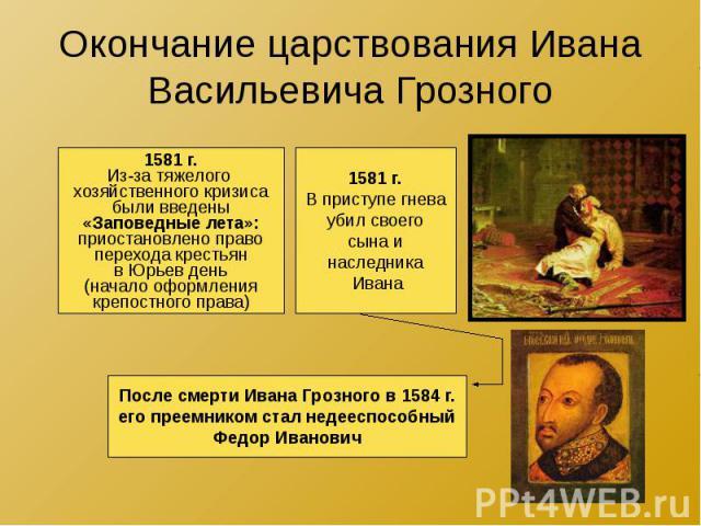 Окончание царствования Ивана Васильевича Грозного