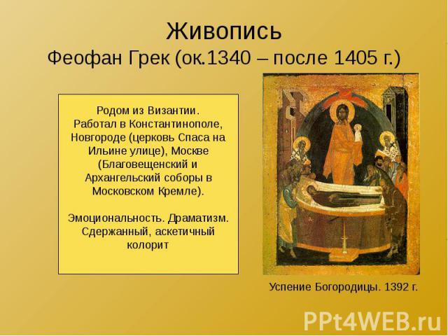 Живопись Феофан Грек (ок.1340 – после 1405 г.)
