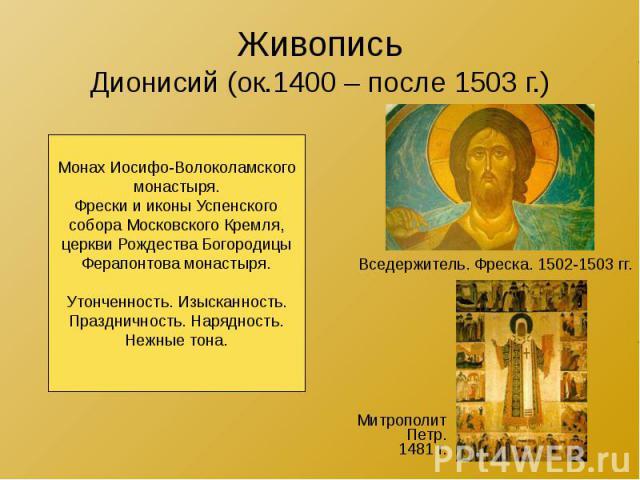 Живопись Дионисий (ок.1400 – после 1503 г.)