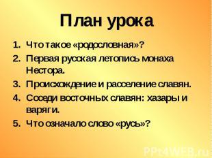 План урока Что такое «родословная»? Первая русская летопись монаха Нестора. Прои