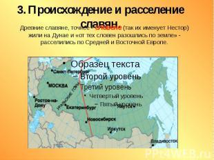 3. Происхождение и расселение славян. Древние славяне, точнее - словене (так их
