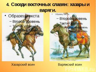 4. Соседи восточных славян: хазары и варяги.