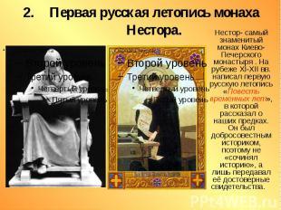 2. Первая русская летопись монаха Нестора. Нестор- самый знаменитый монах Киево-