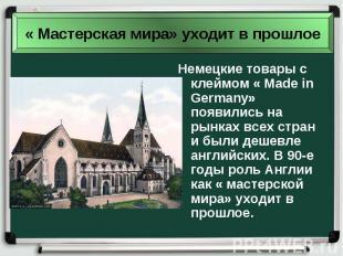 Немецкие товары с клеймом « Made in Germany» появились на рынках всех стран и бы