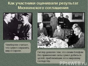 Как участники оценивали результат Мюнхенского соглашения