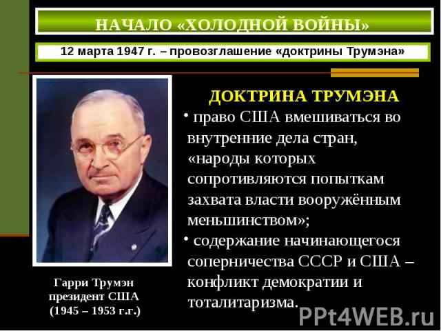 Гарри Трумэн Гарри Трумэн президент США (1945 – 1953 г.г.)