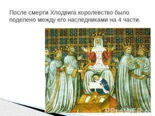 После смерти Хлодвига королевство было поделено между его наследниками на 4 част